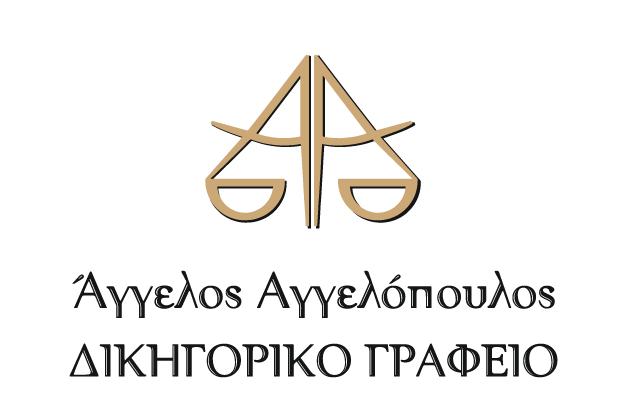 ΔΙΚΗΓΟΡΙΚΟ ΓΡΑΦΕΙΟ ΑΓΓΕΛΟΠΟΥΛΟΣ